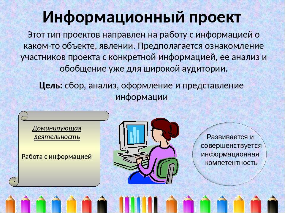 Информационный проект Цель: сбор, анализ, оформление и представление информац...