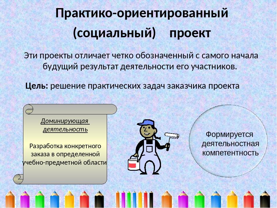 Практико-ориентированный (социальный) проект Цель: решение практических зада...