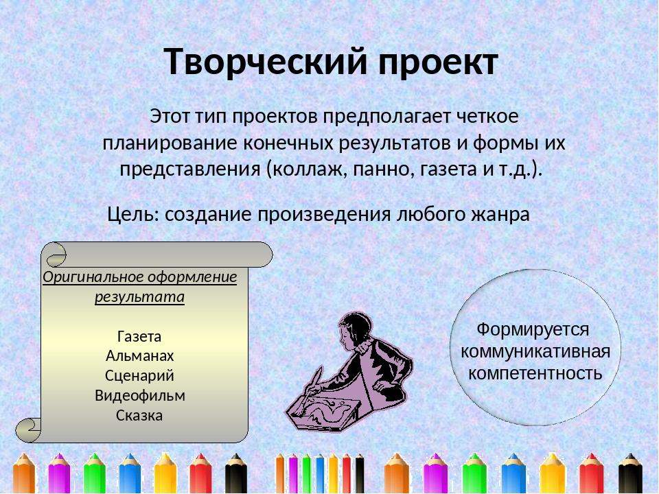 Творческий проект Цель: создание произведения любого жанра Оригинальное оформ...