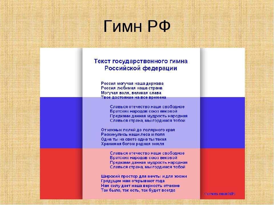 Картинки гимн россии текст, новый год