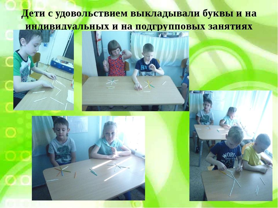 Дети с удовольствием выкладывали буквы и на индивидуальных и на подгрупповых...