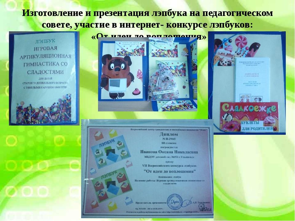 Изготовление и презентация лэпбука на педагогическом совете, участие в интерн...