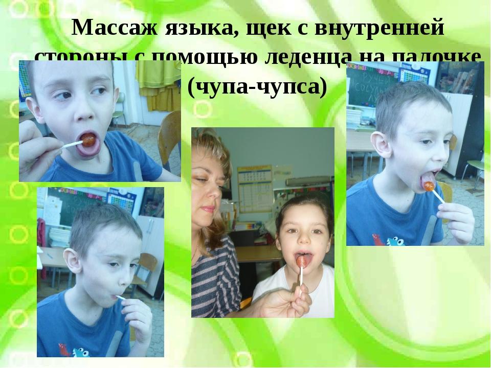 Массаж языка, щек с внутренней стороны с помощью леденца на палочке (чупа-чуп...