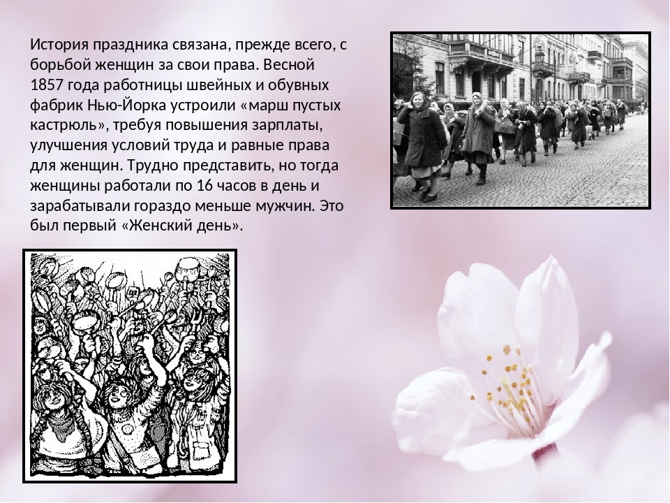 История праздника связана, прежде всего, с борьбой женщин за свои права. Весн...