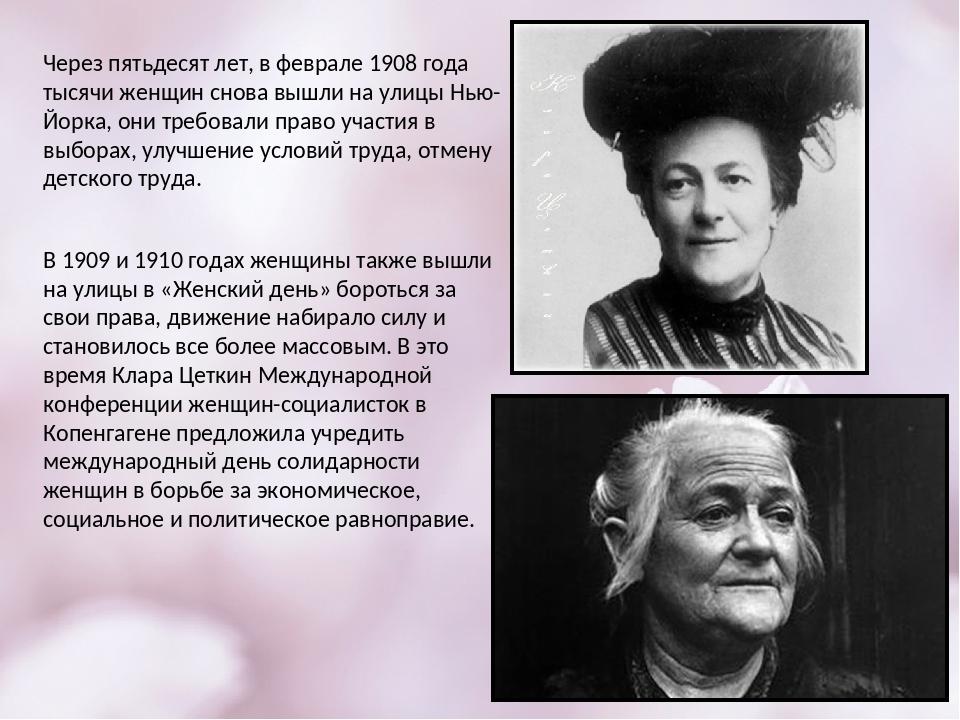 Через пятьдесят лет, в феврале 1908 года тысячи женщин снова вышли на улицы Н...