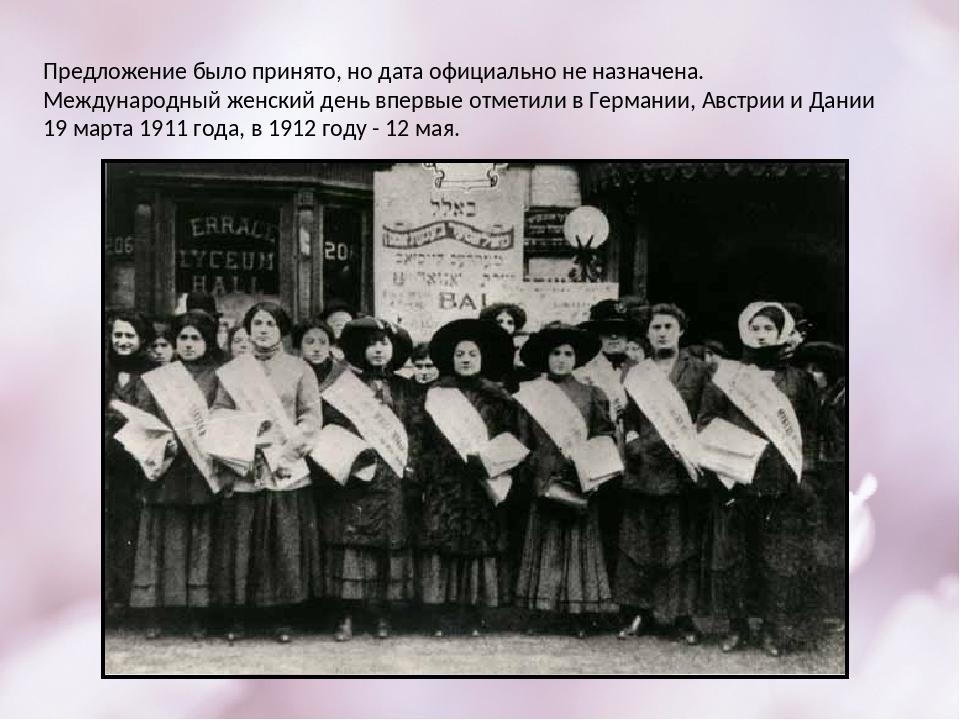 Предложение было принято, но дата официально не назначена. Международный женс...