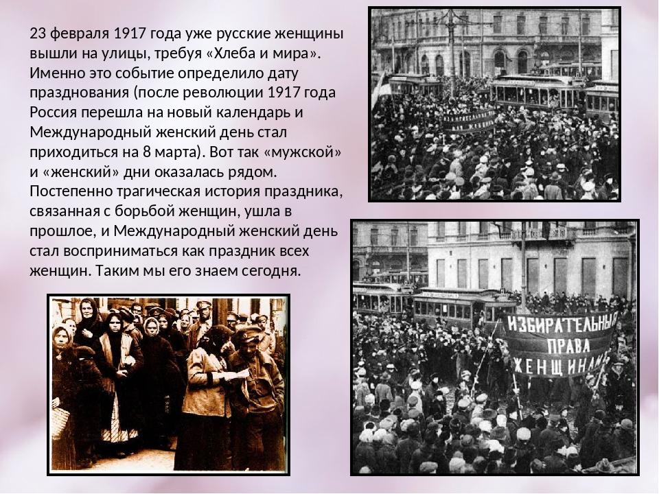 23 февраля 1917 года уже русские женщины вышли на улицы, требуя «Хлеба и мира...