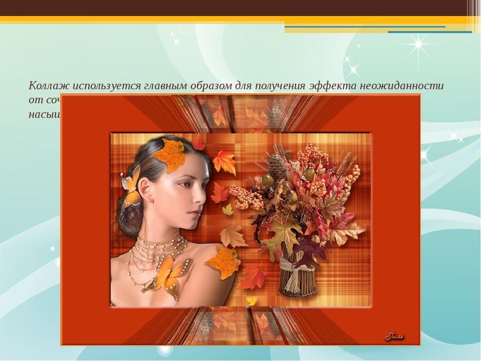 Коллаж используется главным образом для получения эффекта неожиданности от с...