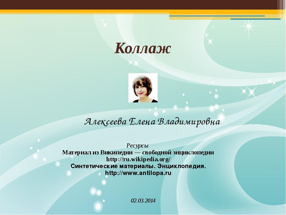 Коллаж Ресурсы Материал из Википедии — свободной энциклопедии http://ru.wikip...