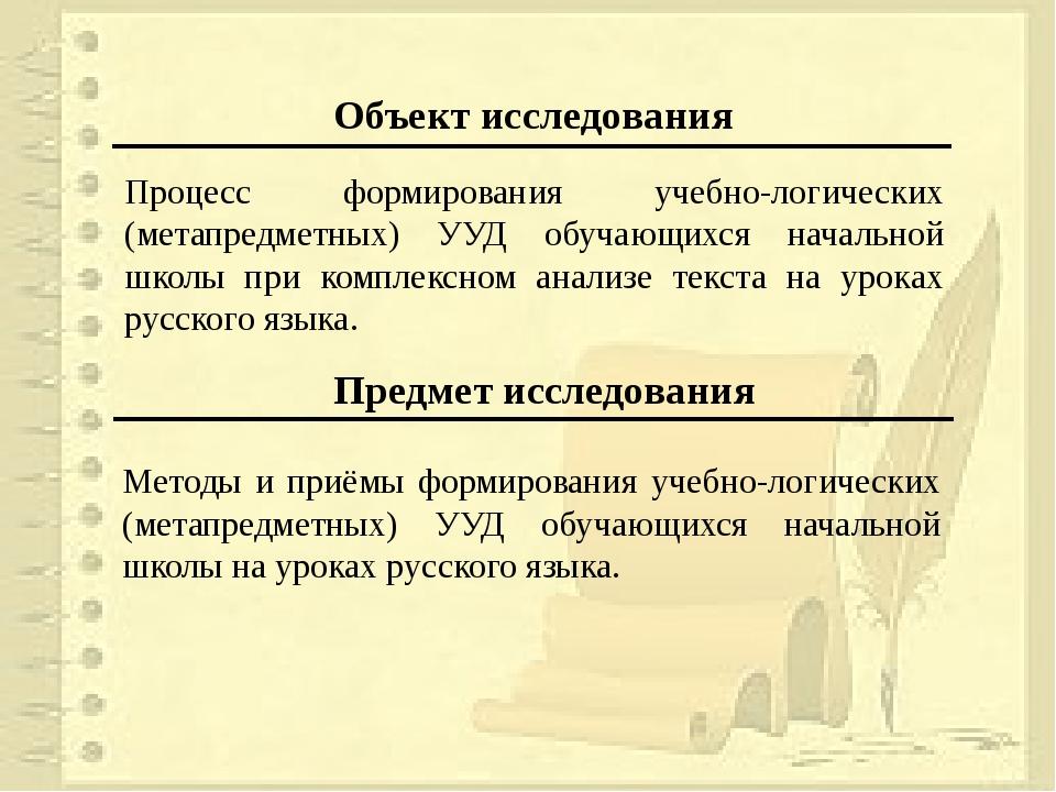 Дипломная работа формирование ууд на уроках русского языка 2039