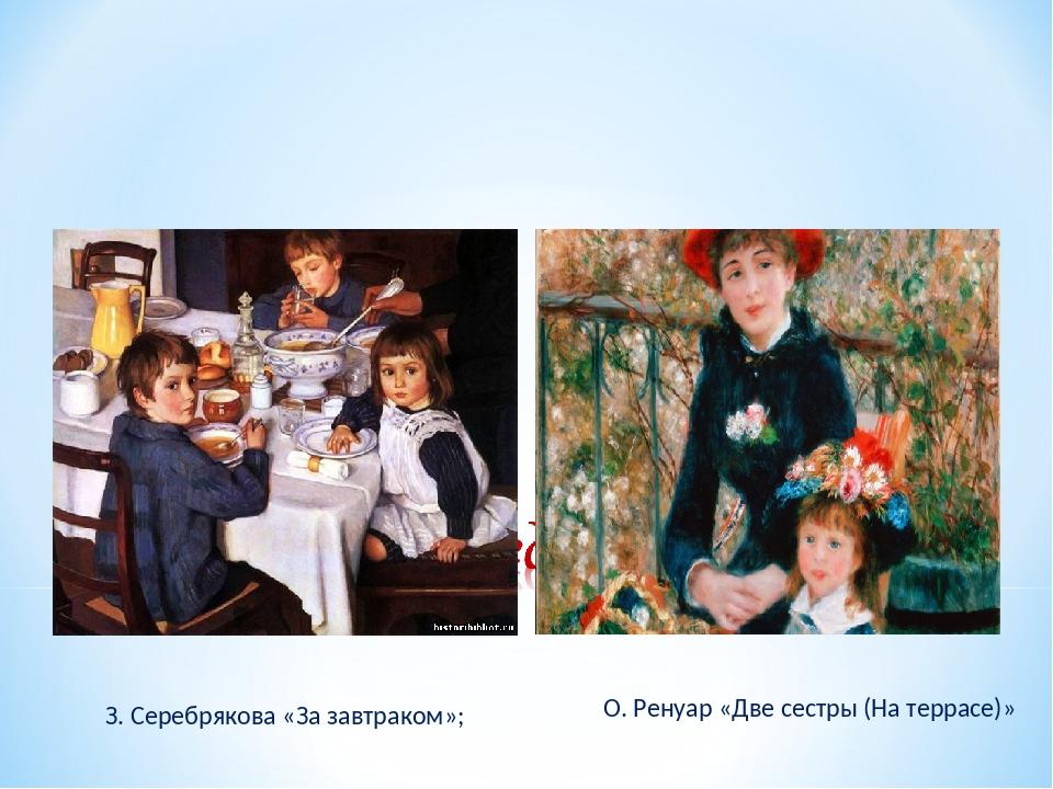 З. Серебрякова «За завтраком»; О. Ренуар «Две сестры (На террасе)»