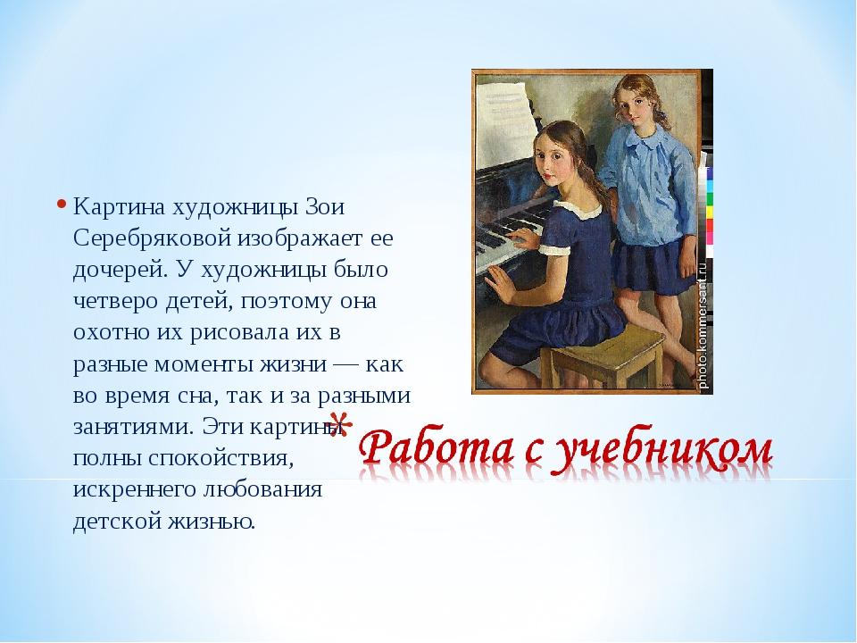 Картина художницы Зои Серебряковой изображает ее дочерей. У художницы было ч...