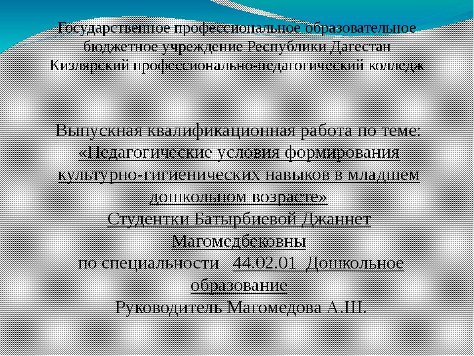 Государственное профессиональное образовательное бюджетное учреждение Республ...