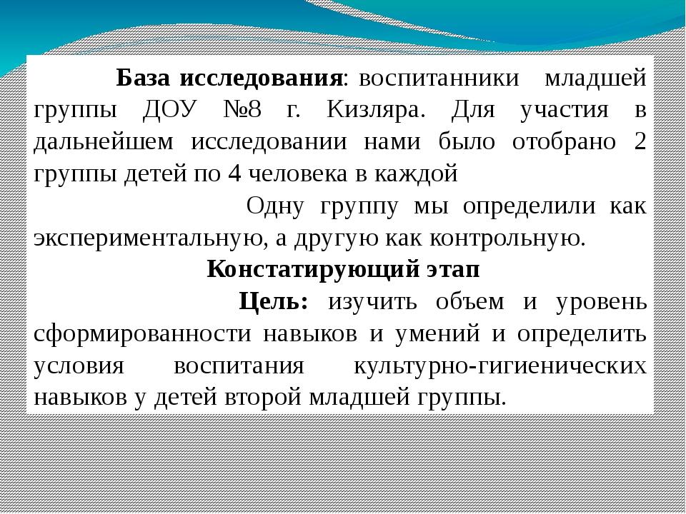 База исследования: воспитанники младшей группы ДОУ №8 г. Кизляра. Для участи...