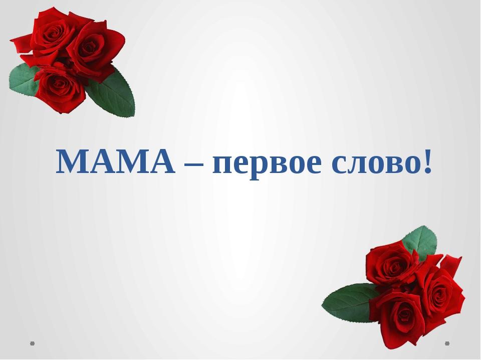 МАМА – первое слово!