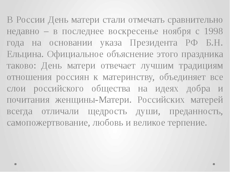 В России День матери стали отмечать сравнительно недавно – в последнее воскре...