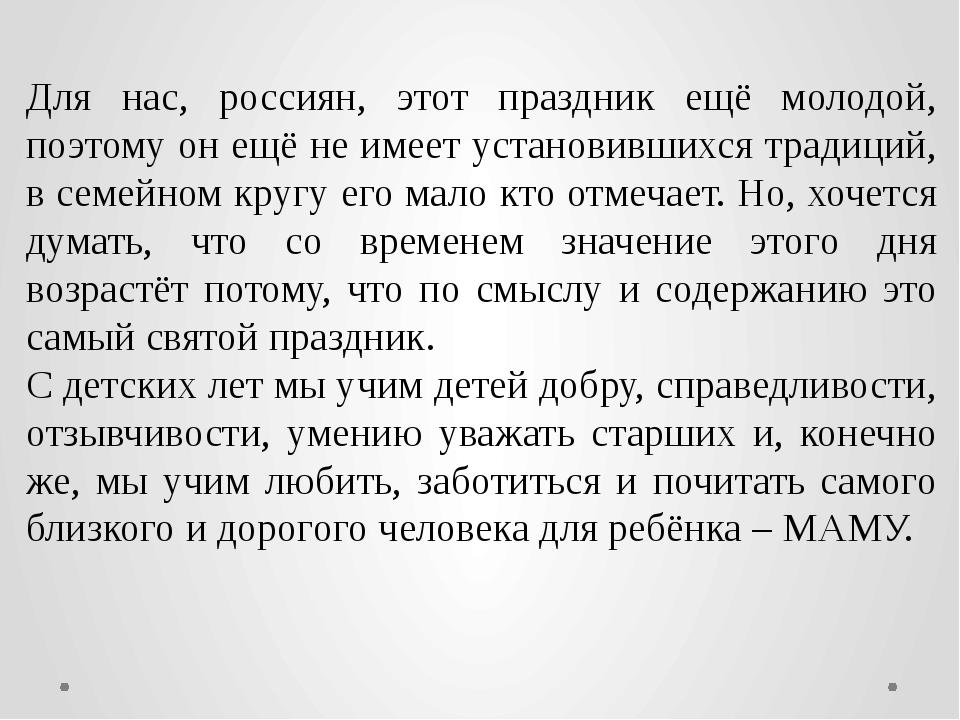 Для нас, россиян, этот праздник ещё молодой, поэтому он ещё не имеет установи...
