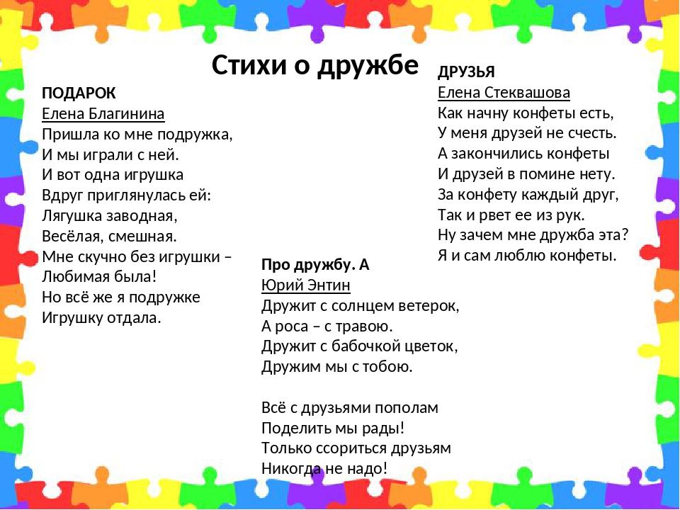 Красивые стихи про дружбу, добрым утром приколы