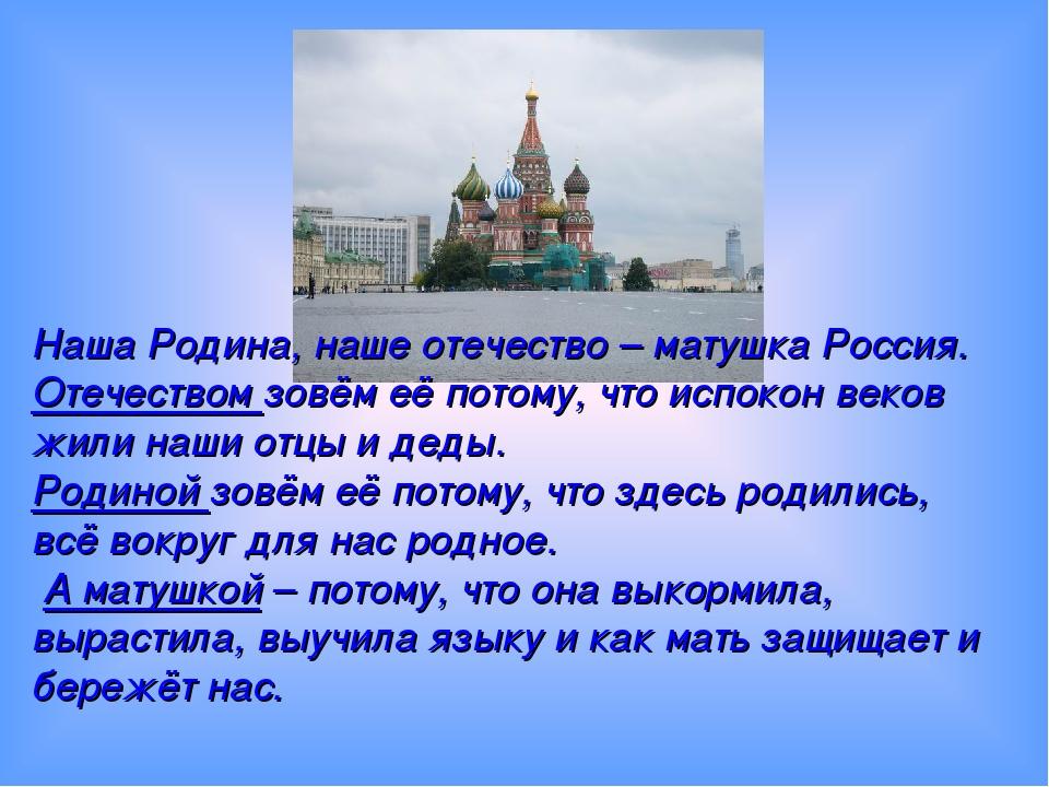 Презентация на тему россия родина моя с картинками