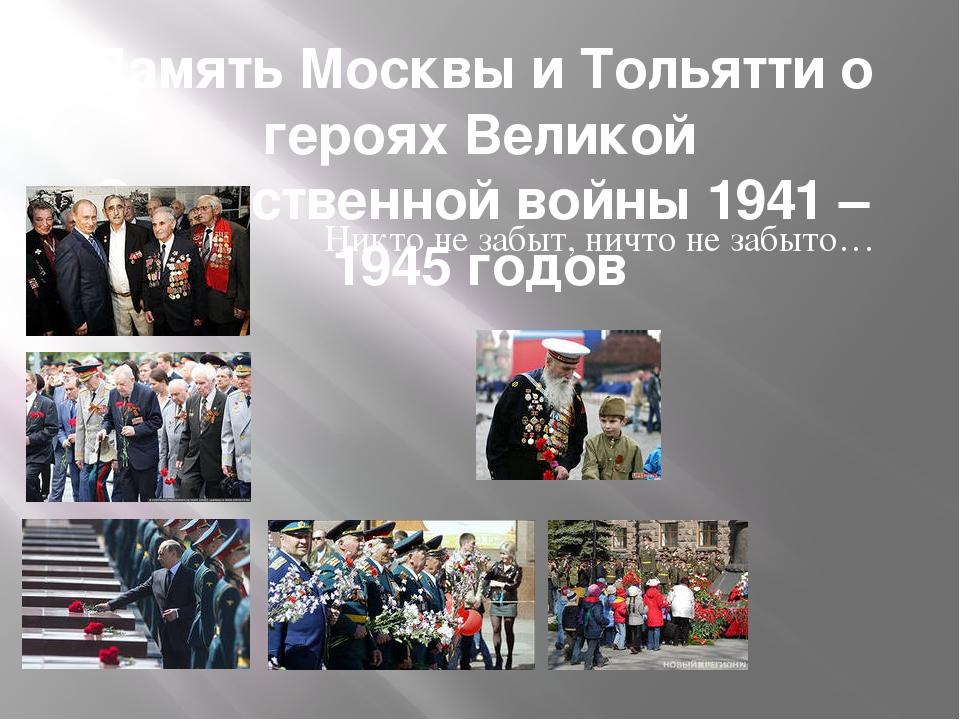 Память Москвы и Тольятти о героях Великой Отечественной войны 1941 – 1945 год...