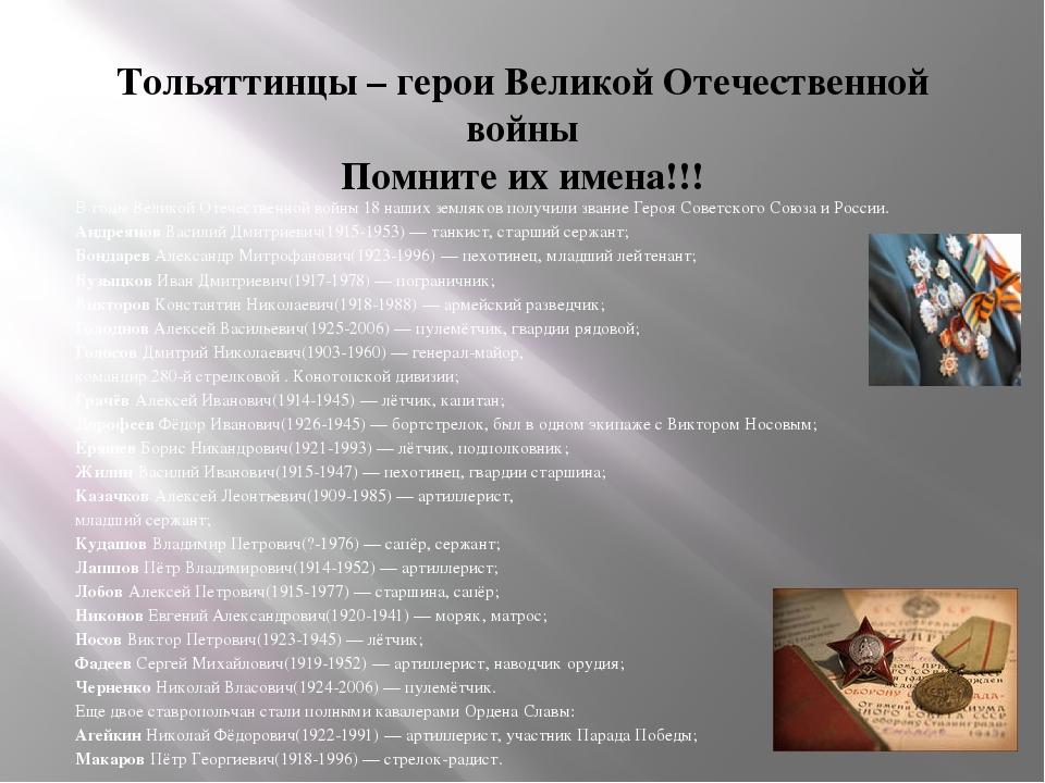 Тольяттинцы – герои Великой Отечественной войны Помните их имена!!! В годы В...