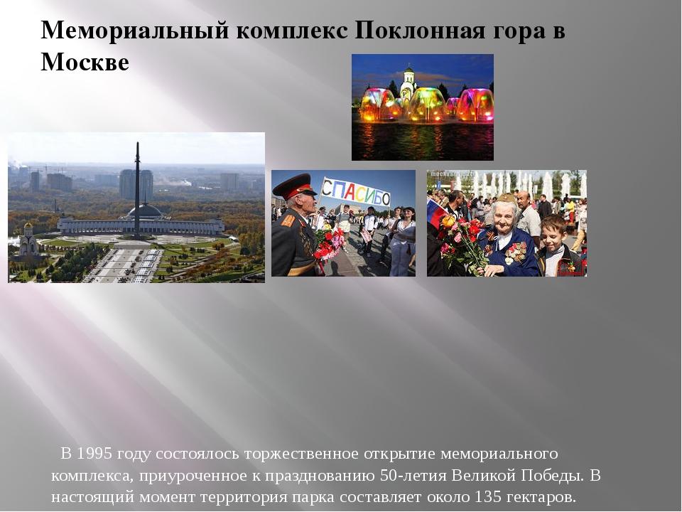 Мемориальный комплекс Поклонная гора в Москве В 1995 году состоялось торжеств...