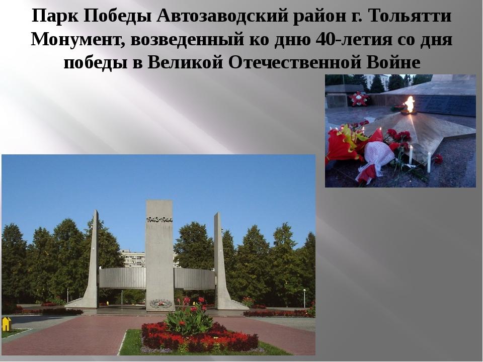 Парк Победы Автозаводский район г. Тольятти Монумент, возведенный ко дню 40-л...