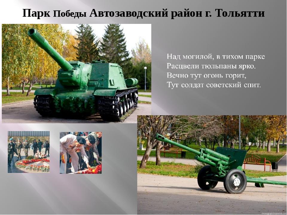 Парк Победы Автозаводский район г. Тольятти