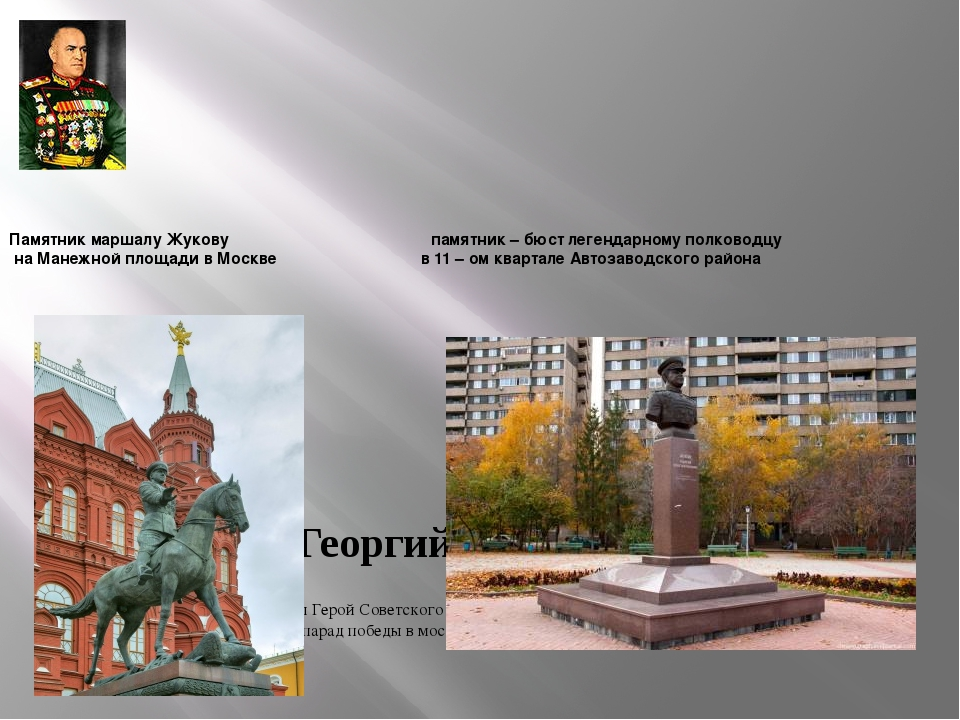 Жуков Георгий Константинович 1896-1974 Маршал, четырежды Герой Советского Со...