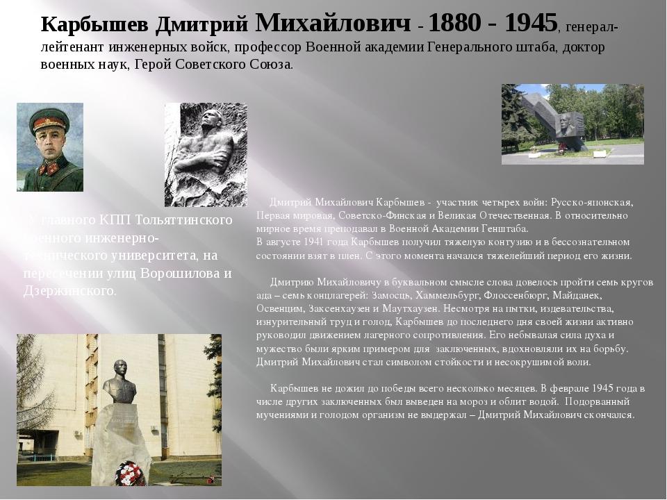 Карбышев Дмитрий Михайлович - 1880 - 1945, генерал-лейтенант инженерных войск...