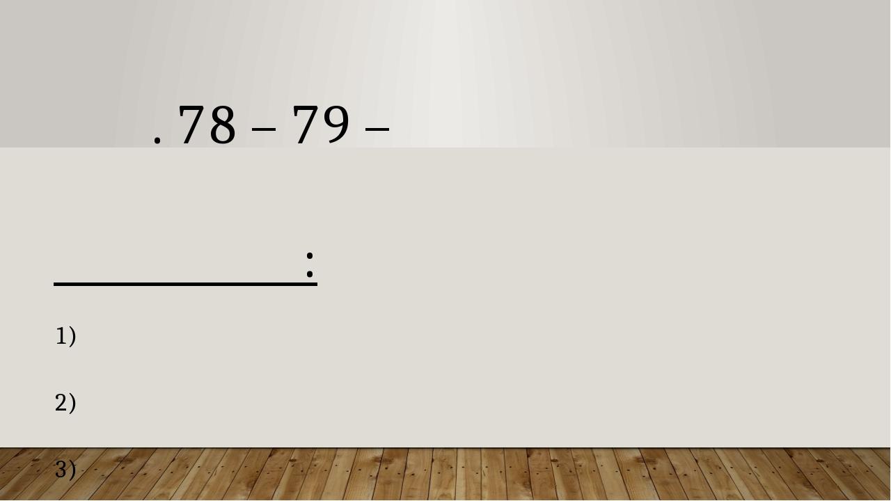 Государства ахейцев стр. 78 – 79 – читаем по цепочке Задание: название особен...