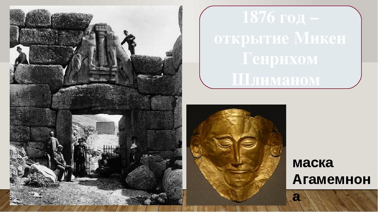 1876 год – открытие Микен Генрихом Шлиманом маска Агамемнона