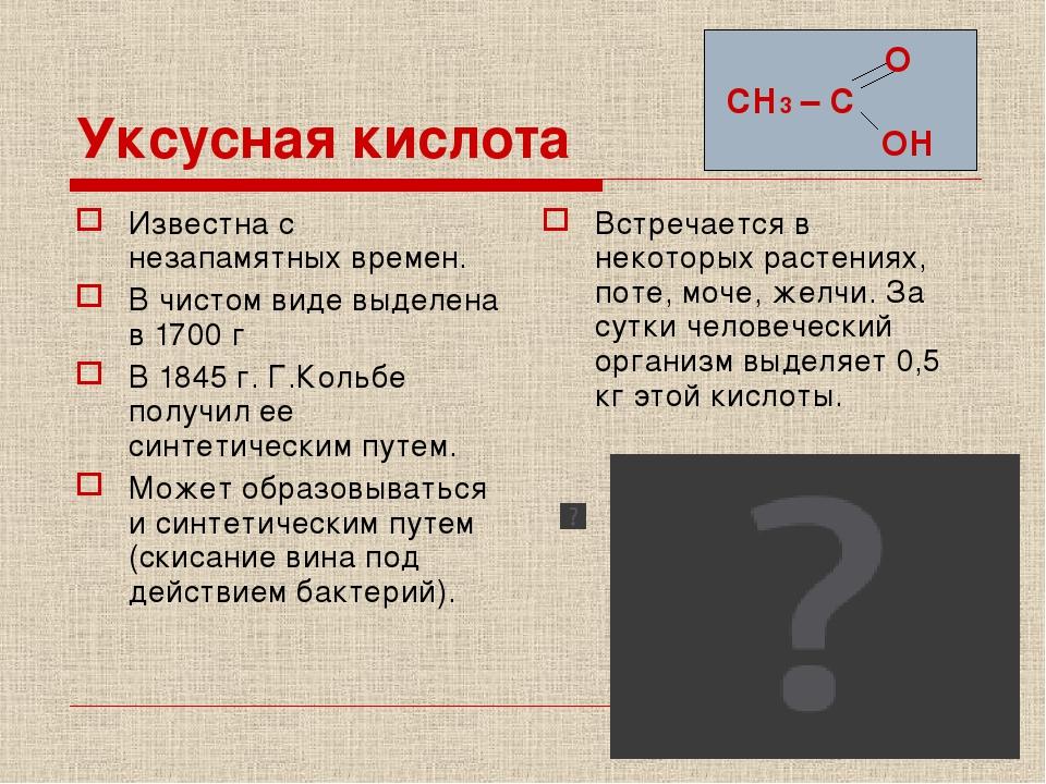 Уксусная кислота Известна с незапамятных времен. В чистом виде выделена в 170...