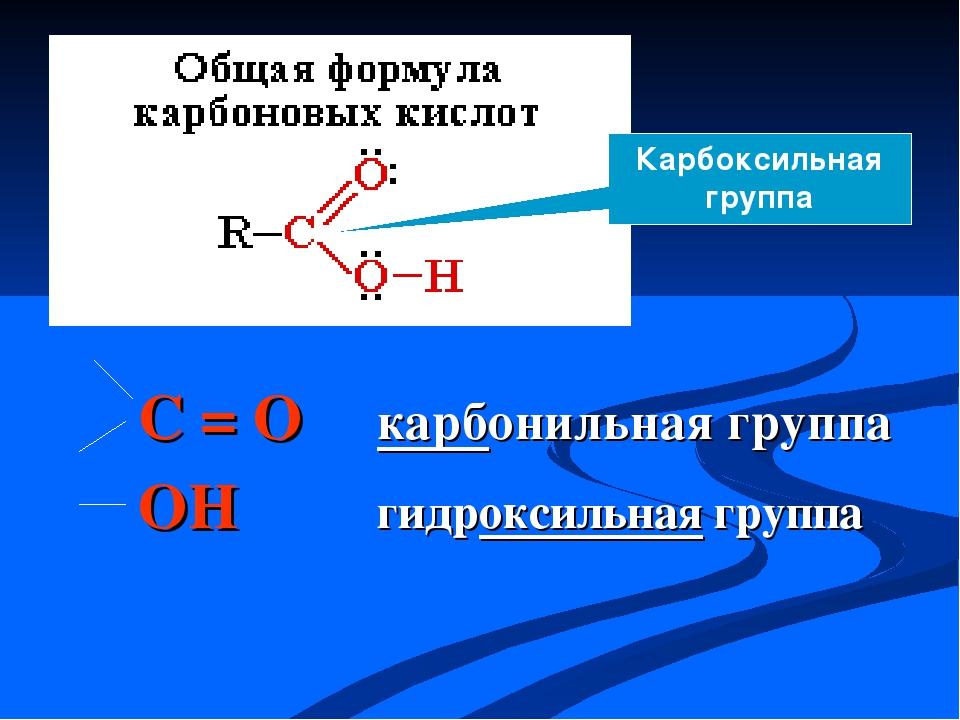 C = O карбонильная группа OH гидроксильная группа Карбоксильная группа