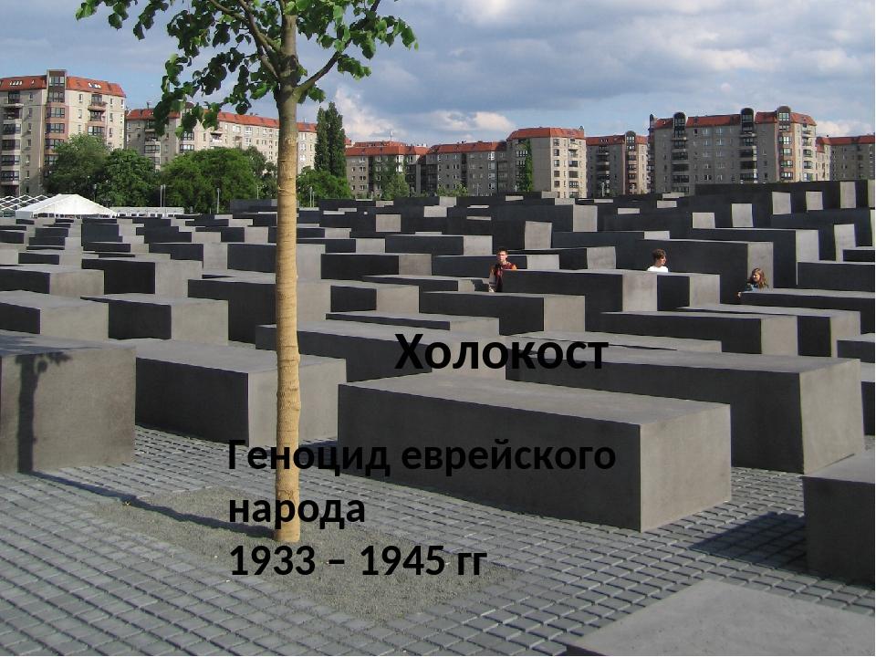 Геноцид еврейского народа 1933 – 1945 гг Холокост