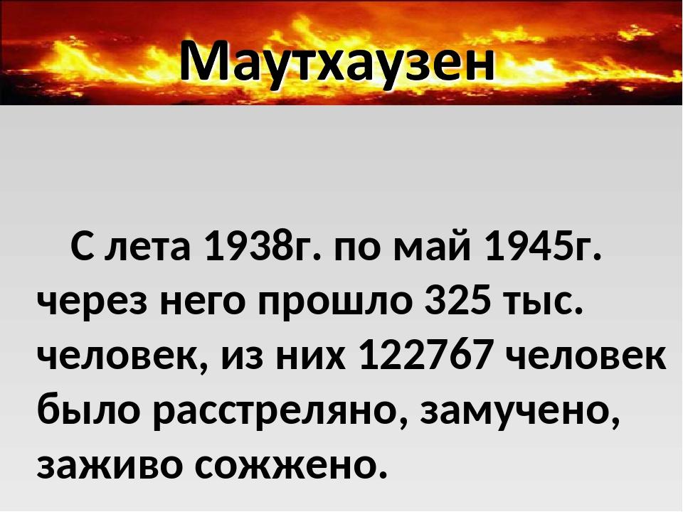 С лета 1938г. по май 1945г. через него прошло 325 тыс. человек, из них 12276...