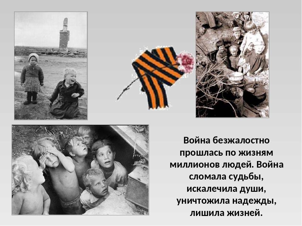 Война безжалостно прошлась по жизням миллионов людей. Война сломала судьбы, и...