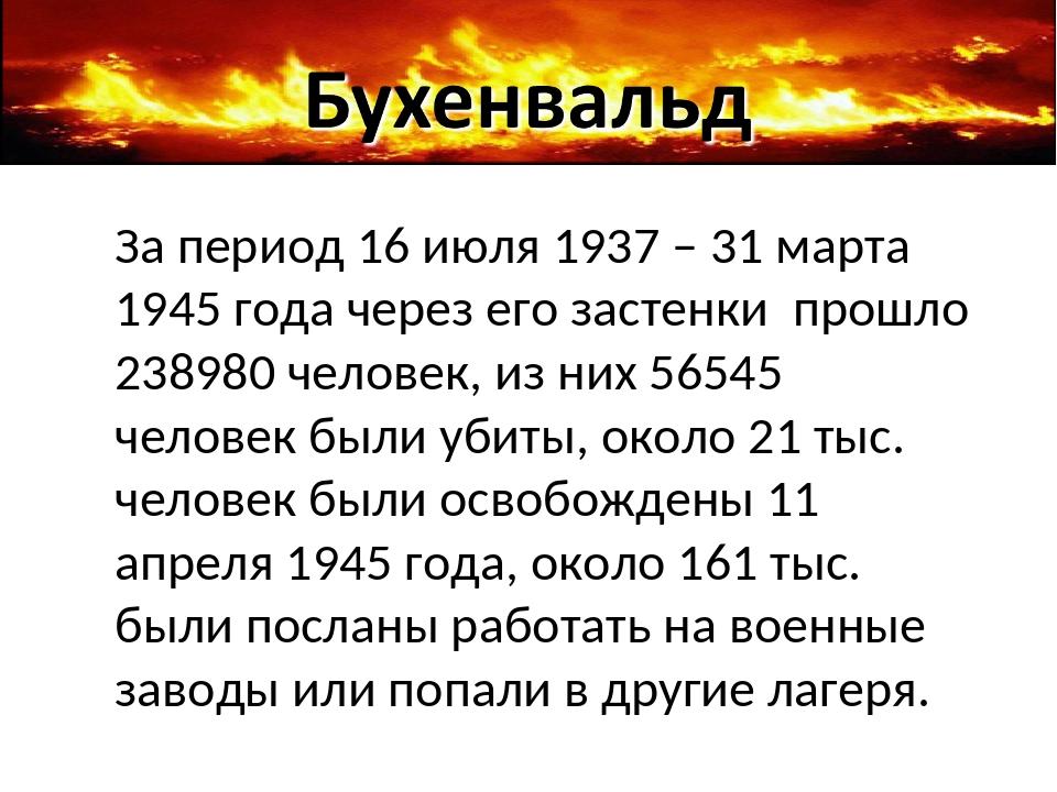 За период 16 июля 1937 – 31 марта 1945 года через его застенки прошло 238980...