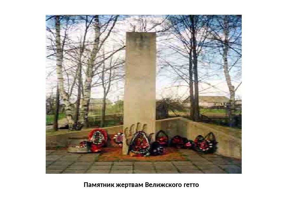 Памятник жертвам Велижского гетто