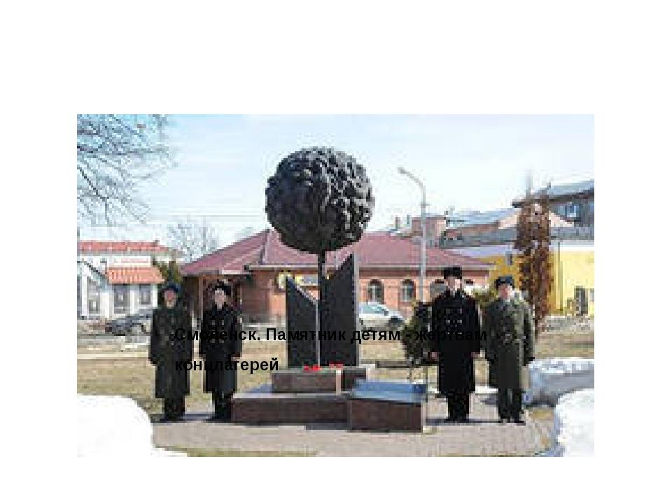 Смоленск.Памятник детям - жертвам концлагерей