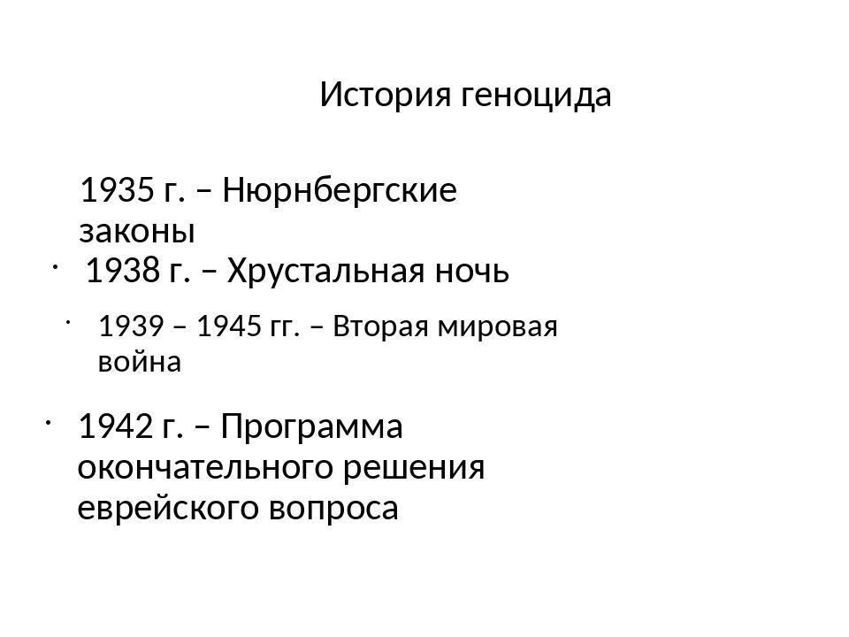 История геноцида 1935 г. – Нюрнбергские законы 1938 г. – Хрустальная ночь 193...