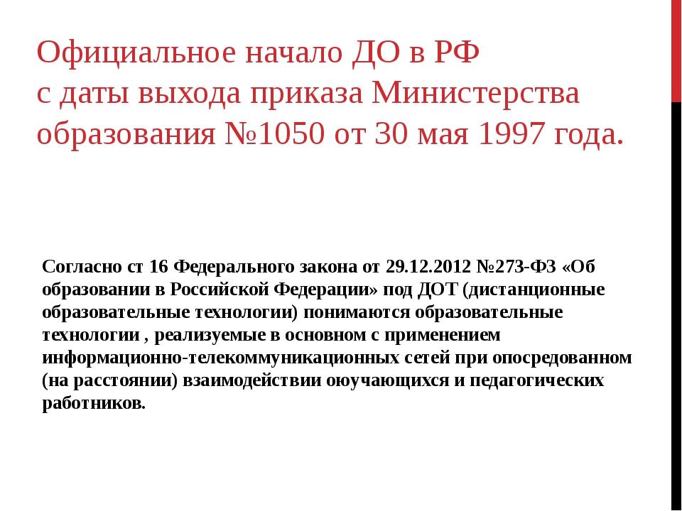 Официальное начало ДО в РФ с даты выхода приказа Министерства образования №10...