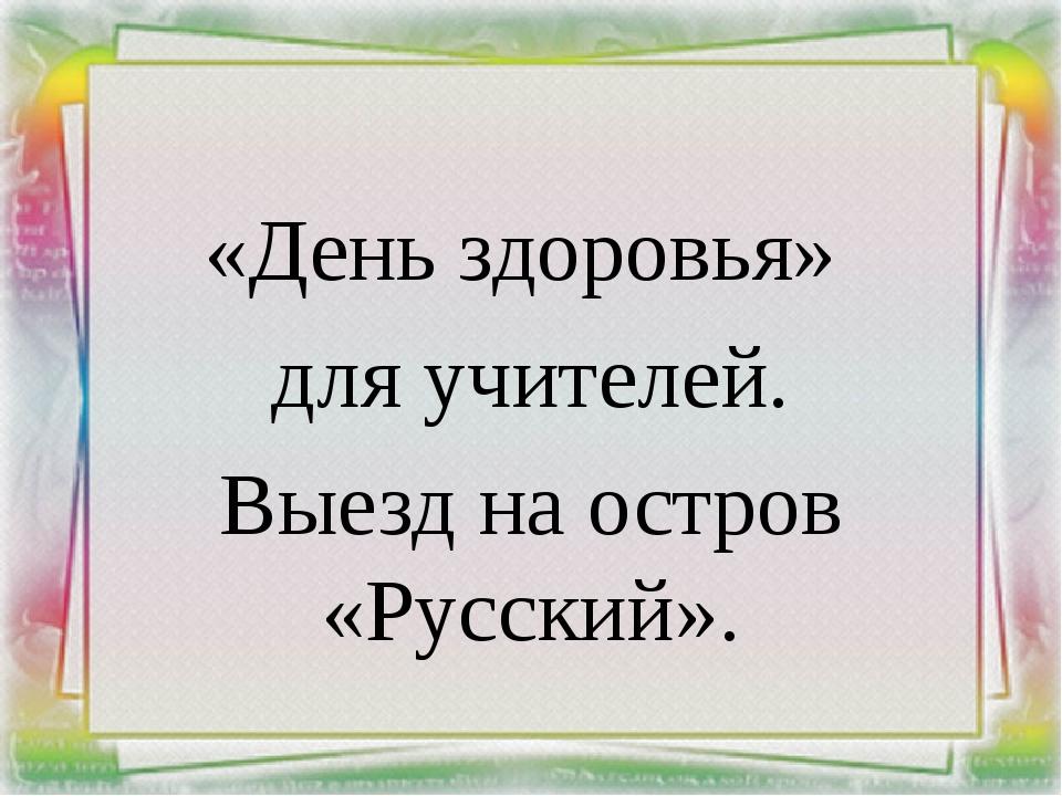«День здоровья» для учителей. Выезд на остров «Русский».