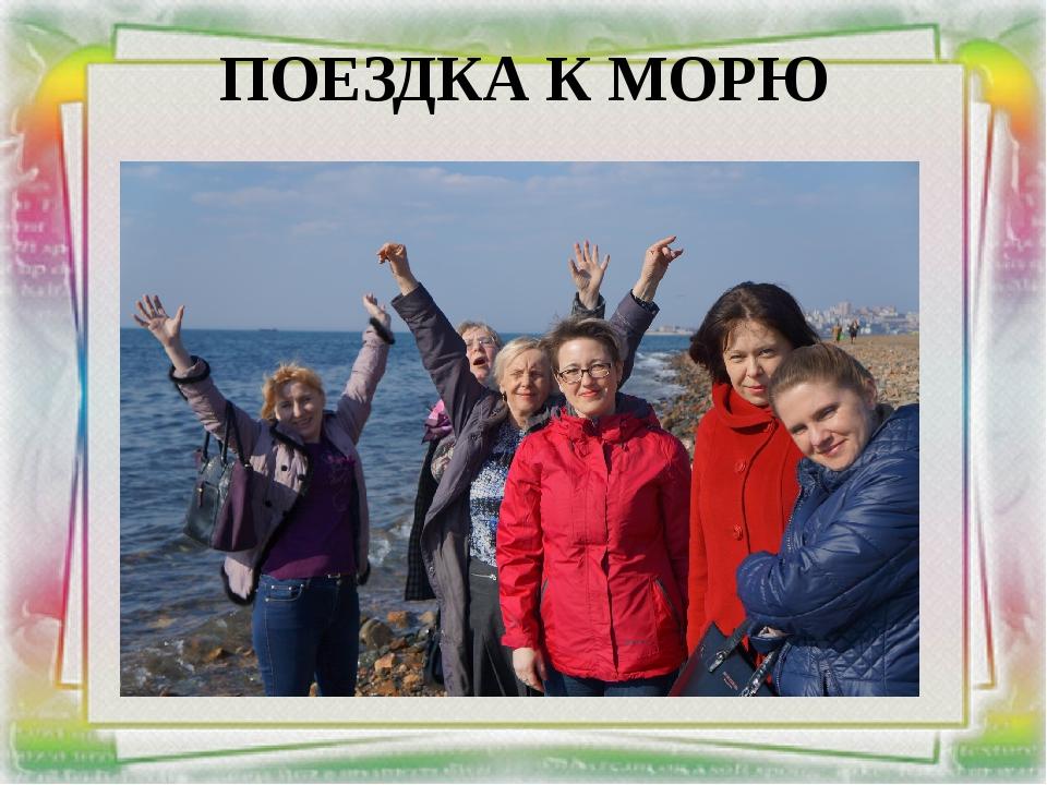 ПОЕЗДКА К МОРЮ
