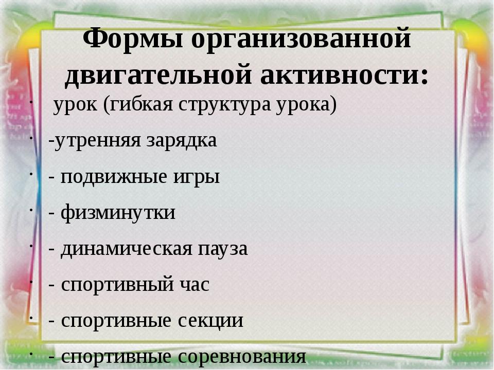 Формы организованной двигательной активности: урок (гибкая структура урока)...