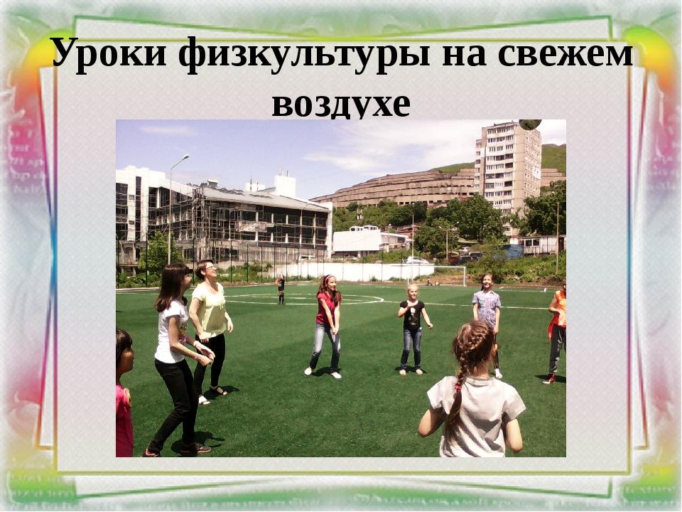 Уроки физкультуры на свежем воздухе