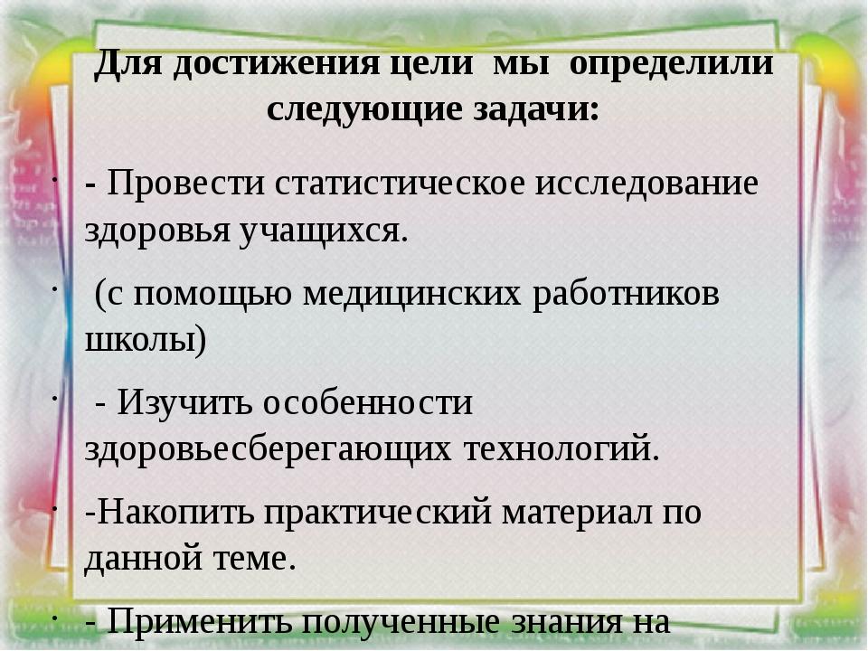 Для достижения цели мы определили следующие задачи: - Провести статистическое...