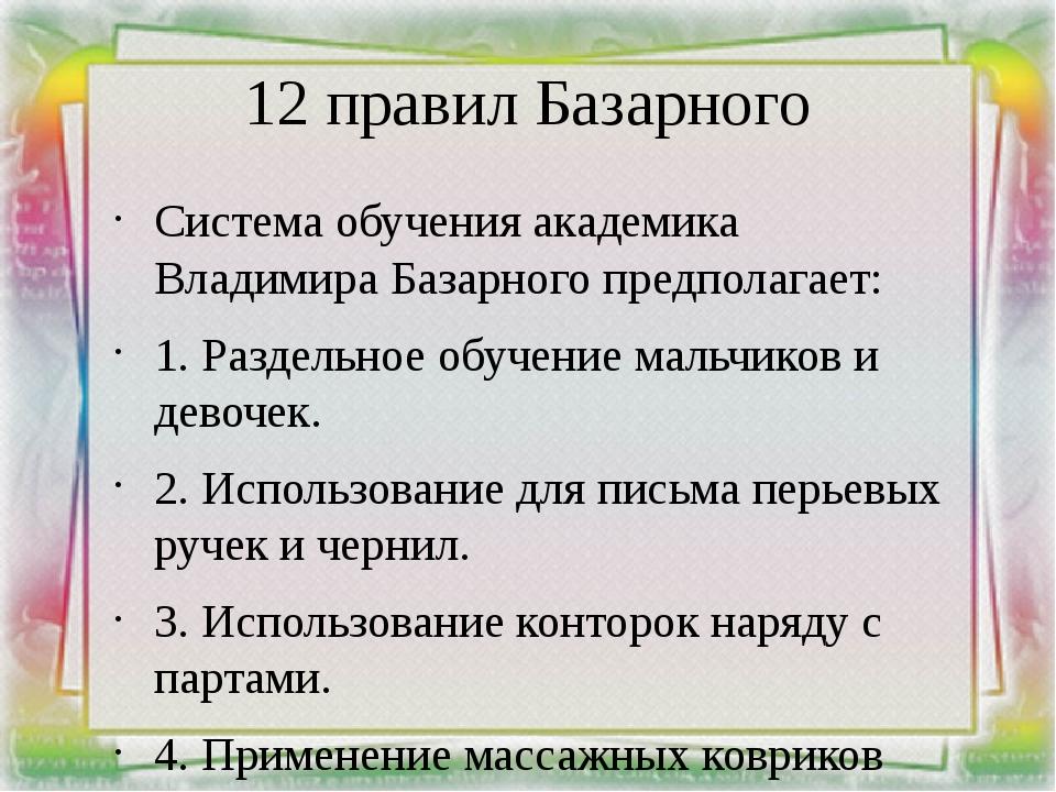12 правил Базарного Система обучения академика Владимира Базарного предполага...