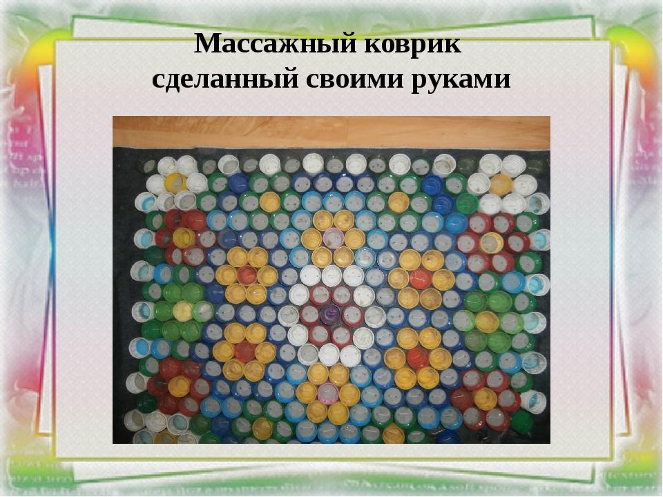Массажный коврик сделанный своими руками