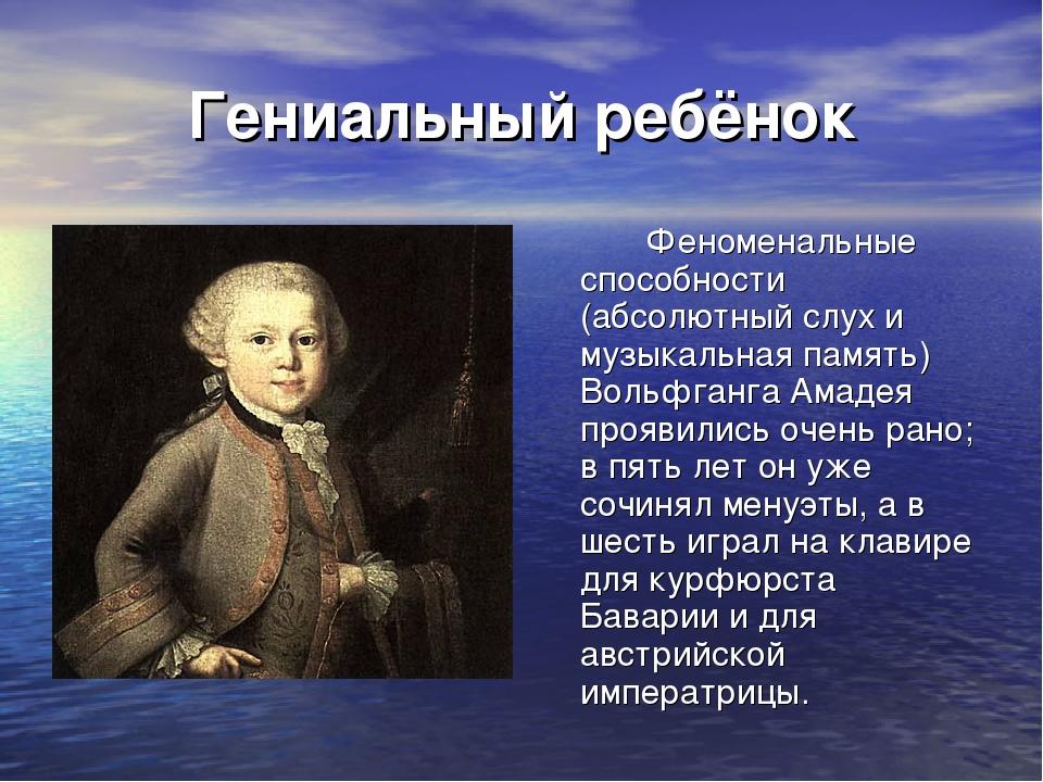 тех, все о моцарте картинки когда он родился начале своей карьеры